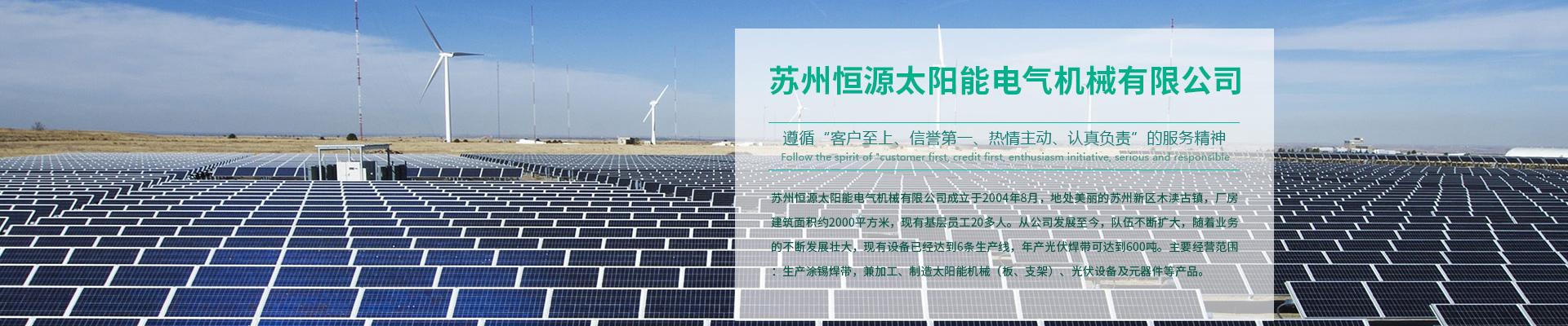 苏州恒源太阳能电气机械有限公司